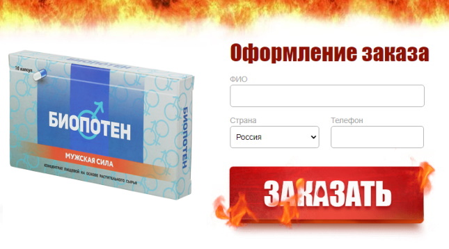 Biomanix в Сызрани