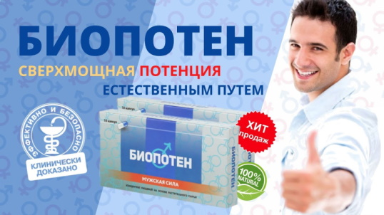 Biomanix в Наро-Фоминске