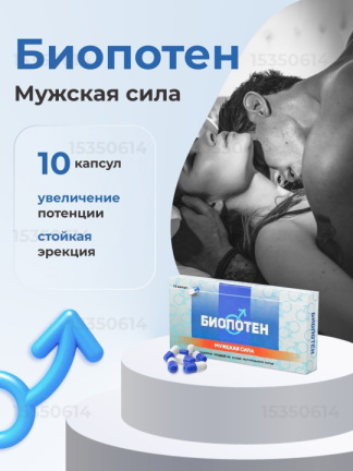Biomanix в Бийске